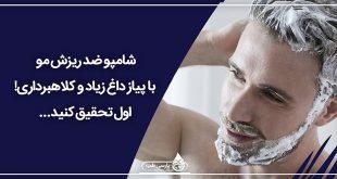شامپو ضد ریزش مو با پیاز داغ زیاد و کلاهبرداری! اول تحقیق کنید