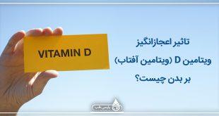 تاثیر اعجازانگیز ویتامین D (ویتامین آفتاب) بر بدن چیست؟