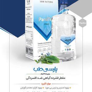 9گیاه پارسی طب