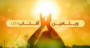 تاثیر اعجازانگیز ویتامین D ( ویتامین آفتاب ) بر بدن چیست؟ - پارسی طب