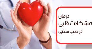 آیا مشکلات قلبی و عروقی را می توان با طب سنتی درمان کرد؟