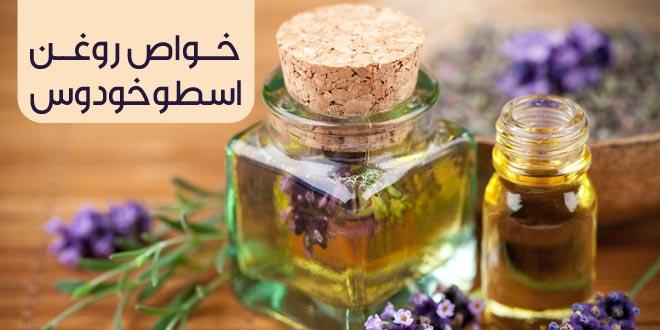 گذاری بر مزایای روغن اسطوخودوس: عطر خجالتی ها - پارسی طب