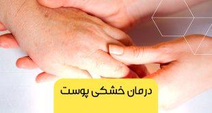 درمان ترک و خشکی پوست + ویدئو - پارسی طب
