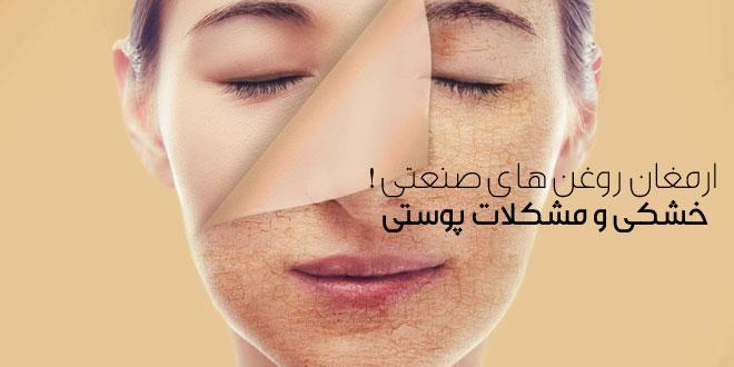 خشکی پوست ، ارمغان روغن های صنعتی ! + ویدئو - پارسی طب
