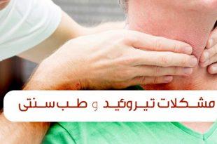 آیا می توان مشکلات تیروئید را با استفاده از طب سنتی درمان کرد؟ - پارسی طب