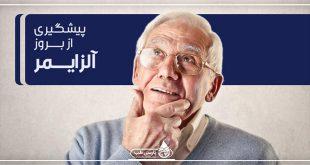 11 توصیه علمی برای پیشگیری از بروز آلزایمر