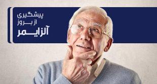 ۱۱ توصیه علمی برای پیشگیری از بروز آلزایمر