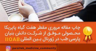 چاپ مقاله مروری مقطر هفت گیاه شلیور ، محصولی موفق از شرکت پارسی طب در ژورنال بین المللی IIOAB
