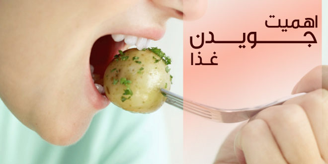 اهمیت خوب جویدن غذا و هفت دلیل بسیار مهم! - پارسی طب