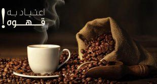 آیا شما جزء کسانی هستید که به نوشیدن قهوه اعتیاد دارند؟ - پارسی طب