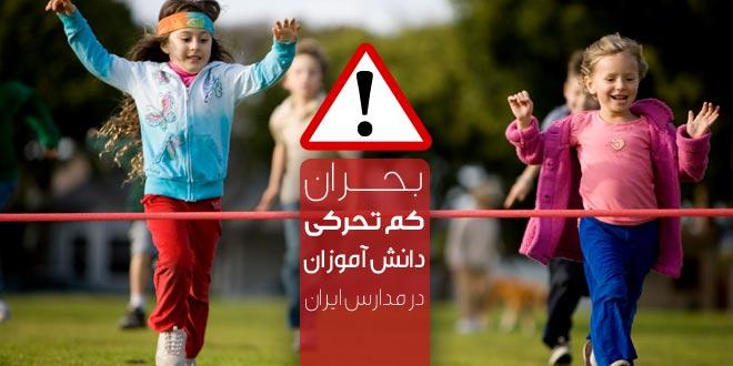 کم تحرکی دانش آموزان بحرانی جدی در مدارس ایران! - پارسی طب