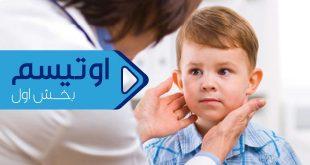 اوتیسم: 1- چگونه یک کودک مبتلا به اوتیسم را تشخیص دهیم؟ - پارسی طب
