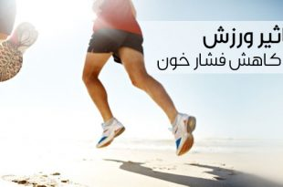 ورزش روزانه عاملی کلیدی در کاهش فشار خون است! - پارسی طب