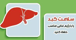 سلامت کبد را با رژیم غذایی مناسب حفظ کنید (باید ها و نباید ها) ! - پارسی طب