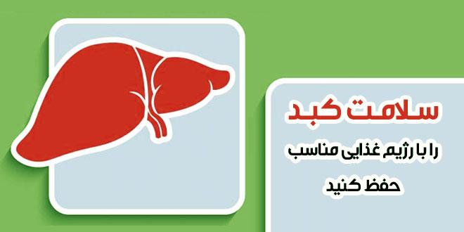 سلامت کبد را با رژیم غذایی مناسب حفظ کنید(باید و نبایدها)