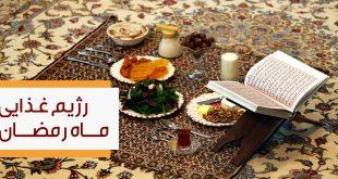 رژیم غذایی ماه رمضان ، فرصتی برای بهبود سلامتی و کاهش وزن - پارسی طب