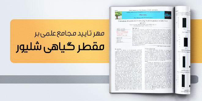 مهر تایید مجامع علمی بر مقطر گیاهی شلیور