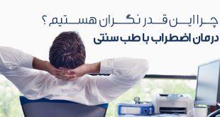 درمان اضطراب با طب سنتی ؛ چرا این قدر نگران هستیم ؟ - پارسی طب