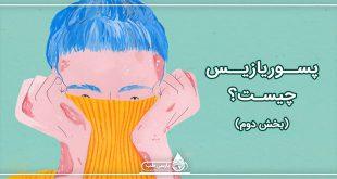 درمان پسوریازیس: بخش دوم (درمان در طب نوین و سنتی)