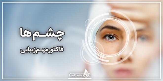 سیاهی دور چشم ، چین و چروک دور چشم + پیشگیری و درمان
