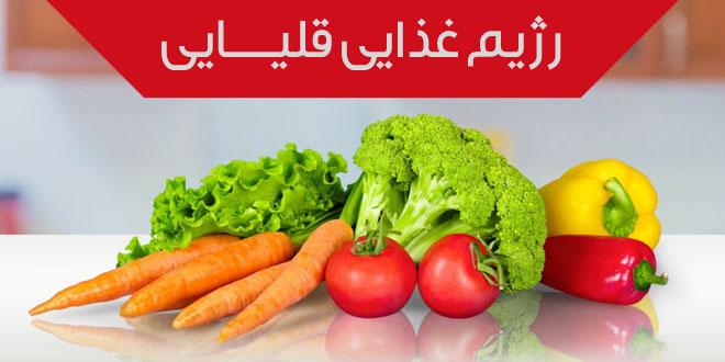 رژیم غذایی قلیایی : اسیدی شدن بدن و ارتباط آن با بروز بیماری ها(بخش سوم) - پارسی طب