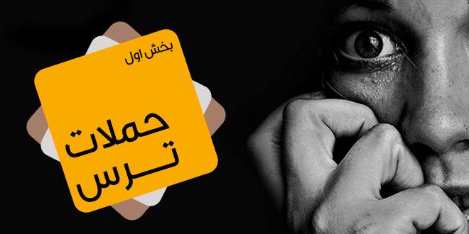 حملات ترس: 1- علائم و نشانه ها - پارسی طب
