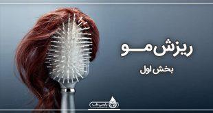 علل ریزش مو : علل و درمان گیاهی- بخش اول (علل ریزش مو)