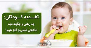 تغذیه کودکان: چه زمانی و چگونه باید غذاهای کمکی را آغاز کنیم؟