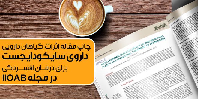 چاپ مقاله مروری اثرات گیاهان دارویی به کار رفته در داروی سایکودایجست برای درمان افسردگی در مجله IIOAB