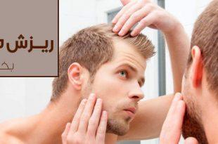 ریزش مو : علل و درمان گیاهی- بخش اول (علل ریزش مو) - پارسی طب