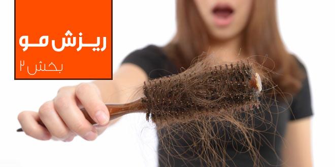 ریزش مو: علل و درمان گیاهی (بخش دوم درمان گیاهی ریزش مو) - پارسی طب