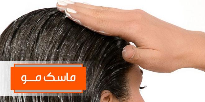 ماسک مو: روشی گیاهی و موثر برای تقویت انواع مختلف مو - پارسی طب