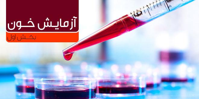 آزمایش خون: چگونه می توان نتایج آزمایش را تفسیر کرد؟ (بخش اول) - پارسی طب