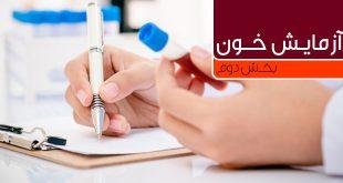 آزمایش خون: چگونه می توان نتایج آزمایش را تفسیر کرد؟ (بخش دوم) - پارسی طب
