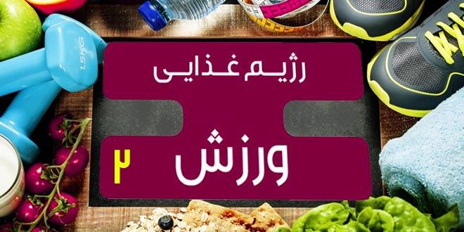 رژیم غذایی ورزش: بخش دوم (رژیم غذایی مناسب برای بعد از ورزش) - پارسی طب
