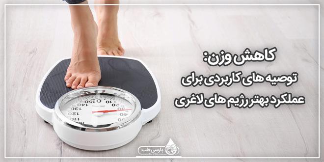 کاهش وزن: توصیه های کاربردی برای عملکرد بهتر رژیم های لاغری