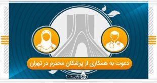 دعوت به همکاری از پزشکان محترم در تهران و شهرستان ها