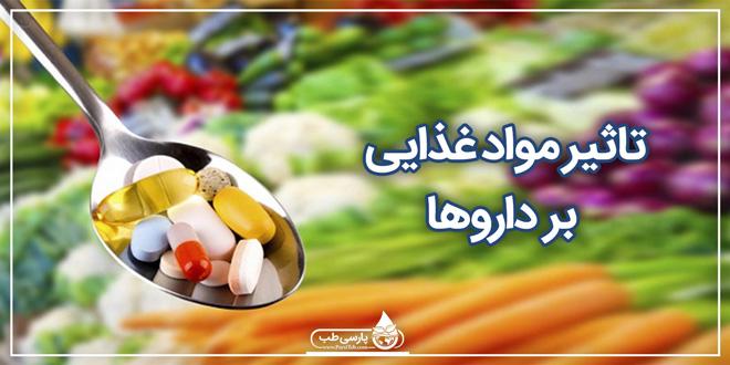 مواد غذایی می تواند تاثیر برخی داروهایی که مصرف می کنید را تغییر دهد!