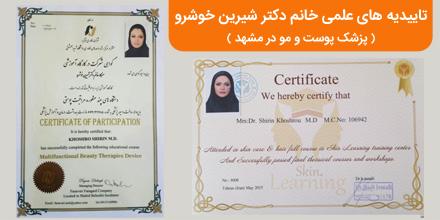 تاییدیه های علمی خانم دکتر شیرین خوشرو ( پزشک پوست و مو در مشهد )