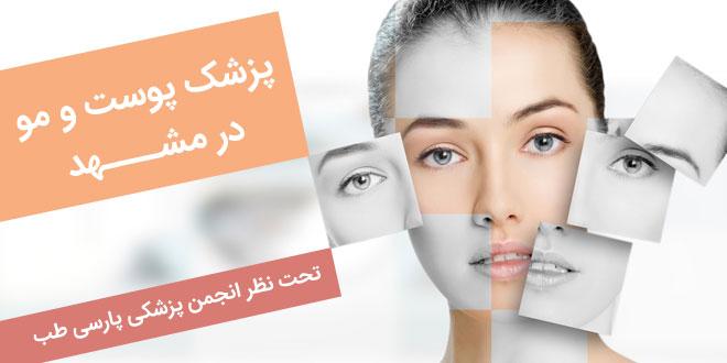 پزشک پوست و مو در مشهد : خانم دکتر شیرین خوشرو - پارسی طب