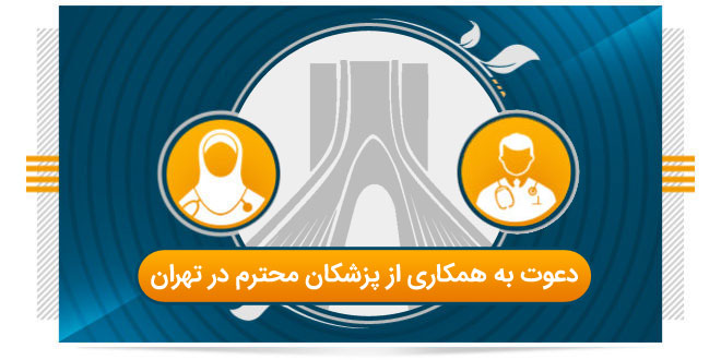 دعوت به همکاری از پزشکان محترم در تهران