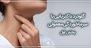 گلودرد باکتریایی یا سرماخوردگی معمولی (ویروسی) - بخش اول