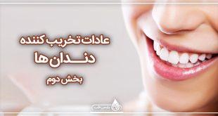 دندان های سالم: عادات تخریب کننده دندان ها! (بخش 2)