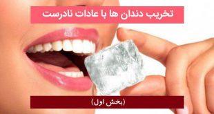 دندان ها ی سالم: عادات تخریب کننده دندان ها! (بخش ۱)