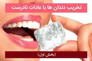 دندان ها