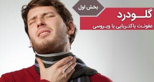 گلودرد باکتریایی یا سرماخوردگی معمولی (ویروسی) – بخش اول