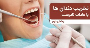 دندان های سالم: عادات تخریب کننده دندان ها! (بخش ۲)
