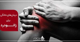 درمان های خانگی برای زانو درد