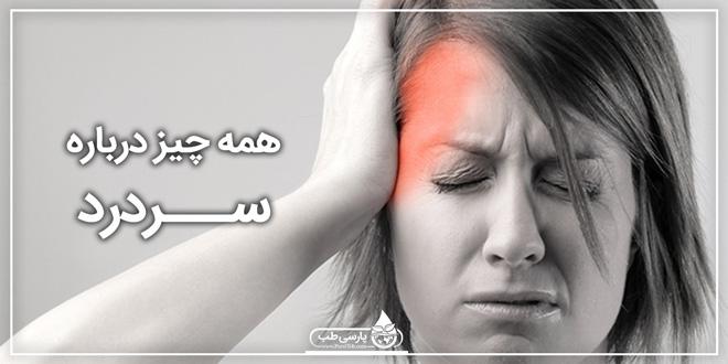 همه چیز درباره سردرد