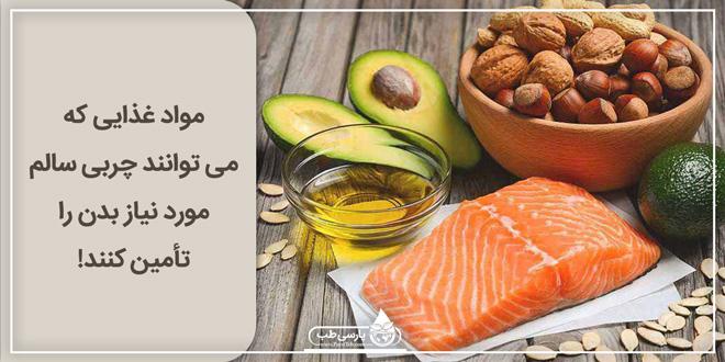 مواد غذایی که می توانند چربی سالم مورد نیاز بدن را تأمین کنند!